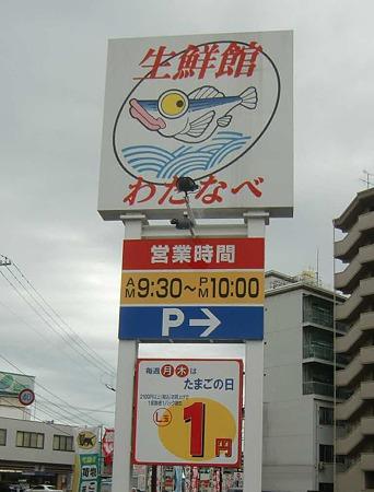 ■わたなべ生鮮館倉敷駅前店 2010年1月28日(木) オープン1年半-230522-1