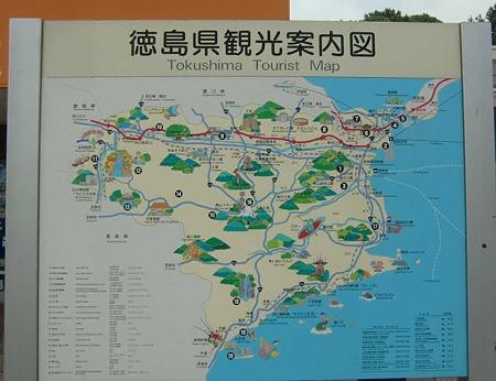 徳島県観光案内図-230522-4