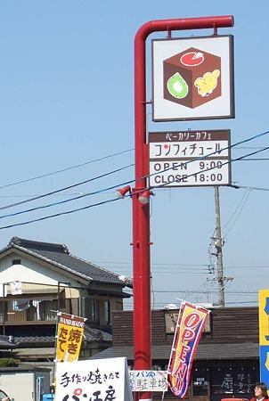 コンフィチュール岩倉店 3月15日(水) オープン-180315-1
