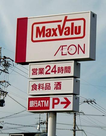 マックスバリュエクスプレス 浜松飯田店 2011年3月26日 開店半年-230829-1