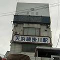Photos: 天竜浜名湖線 掛川駅-230911-1