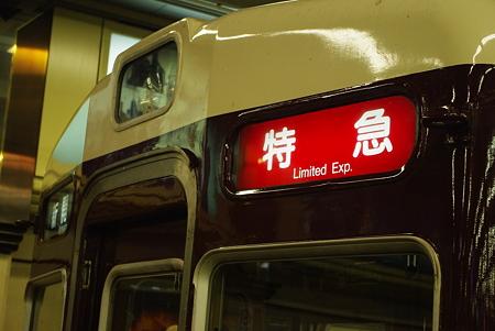 『特急』 の種別幕