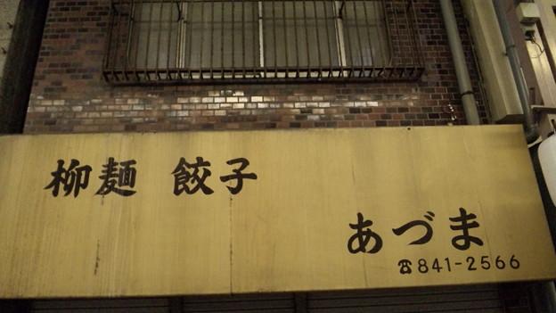 あづま (台東区浅草)