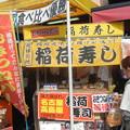 おきつねバーガー(店舗3)