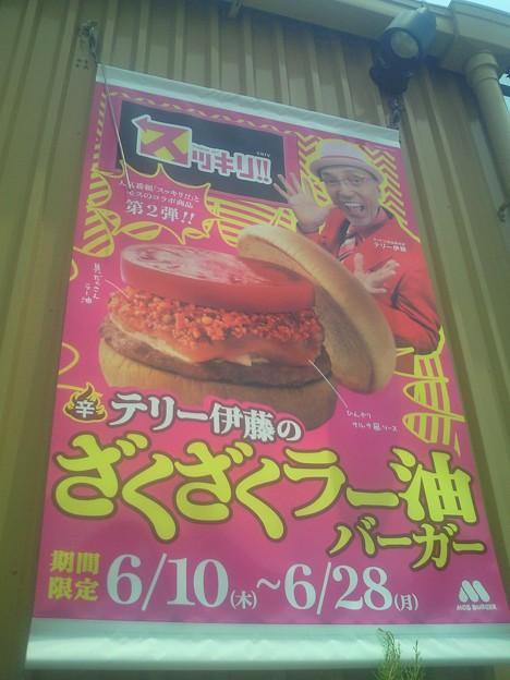 ざくざくラー油バーガー(看板1)