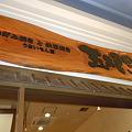 五エ門(看板1)