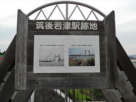 筑後川昇開橋展望公園(2)