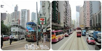 20110930 【香港】香港トラム