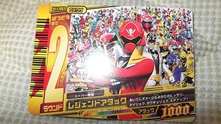 スーパー戦隊199ヒーロー大決戦 入場者特典カード