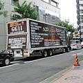 Photos: GG11trailerイン渋谷